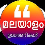 Malayalam Quotes 2019