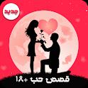 قصص حب رومنسية+18 icon