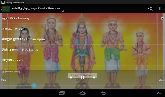 thevaram songs in tamil pdf