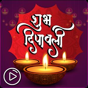 Diwali video status 2018 diwali greetings card 13 latest apk diwali video status 2018 diwali greetings card apk download for android m4hsunfo