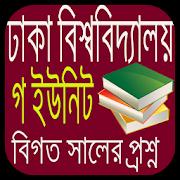 ঢাবি গ ইউনিট প্রশ্ন ব্যাংক