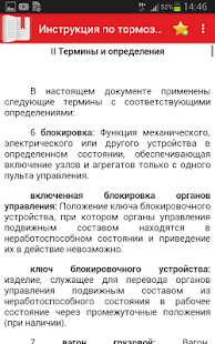 Тормоза РЖД - náhled
