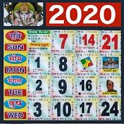 2020 Calendar - 2020 Panchang, 2019 कैलेंडर हिंदी