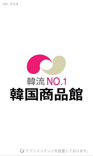 韓流NO.1【 韓国商品館 】