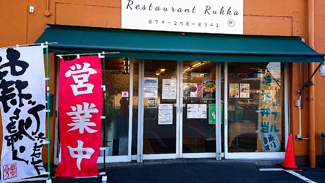 レストラン ルッカ - 洋食レストラン