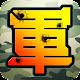 陸軍棋大戰Online (game)