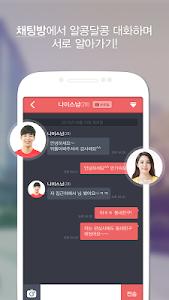 저기요-무료 소개팅 어플(미팅,만남,남친여친) screenshot 13