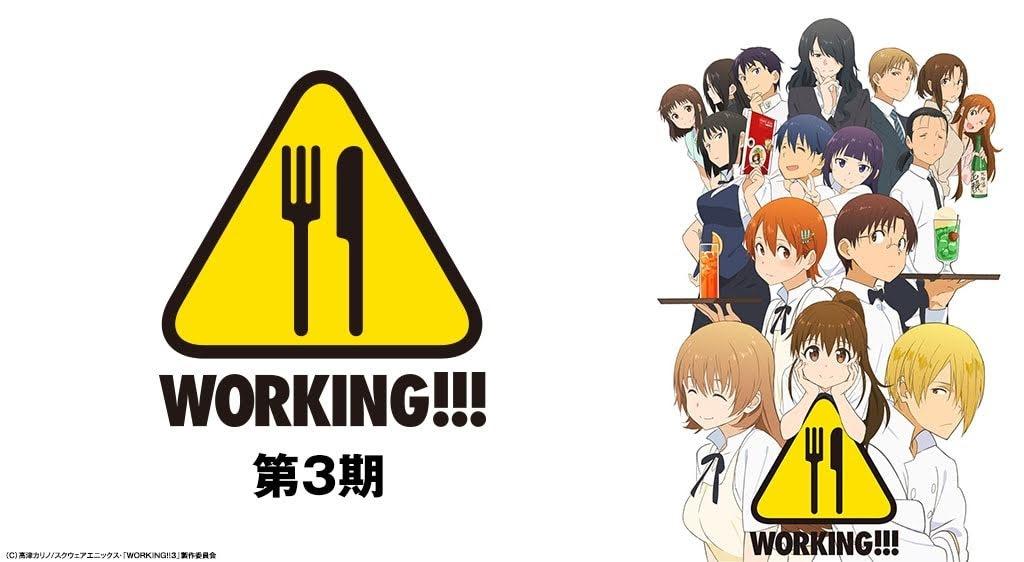 WORKING!!!(第3期)|全話アニメ無料動画まとめ