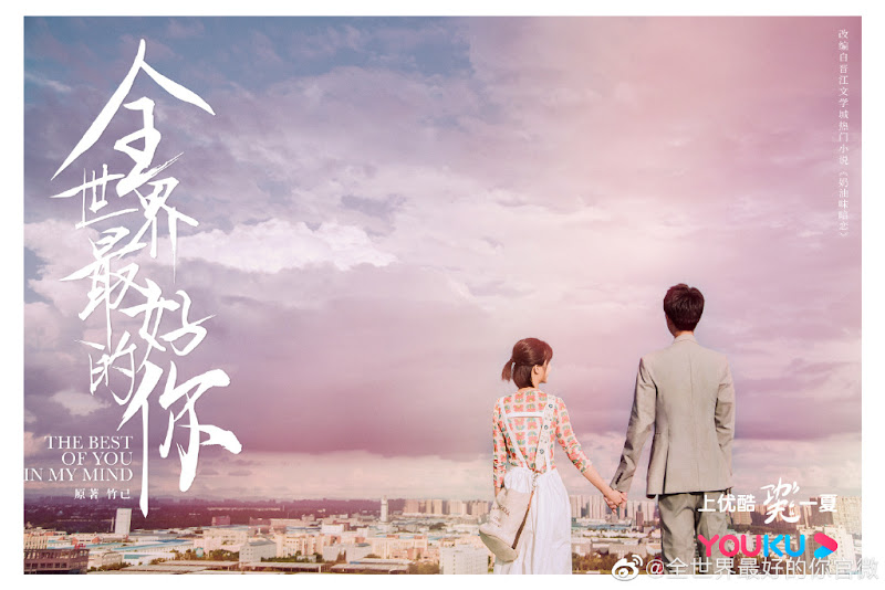 The Best of You in My Mind / The Best of You All Over the World China Web Drama