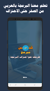 كن مبرمج - تعلم البرمجة بالعربي for PC-Windows 7,8,10 and Mac apk screenshot 1