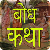 Bodh Katha in Hindi