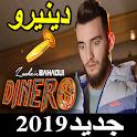 Zouhair Bahaoui 2019 - DINERO - بدون أنترنت icon