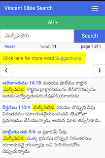 Vincent Bible Search (Telugu)- screenshot thumbnail