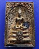 12.สมเด็จประทานพร หลังรูปเหมือนหลวงพ่อแพ วัดพิกุลทอง พ.ศ. 2534 เนื้อทองผสม พร้อมกล่องเดิม
