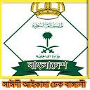Iqama Check In Bangla۔ আইডি কার্ড সৌদি আরব APK