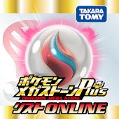 ポケモンメガストーンPlusリスト -ONLINE-