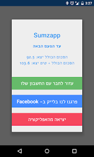 Sumzapp - Sums Up Easily- screenshot thumbnail