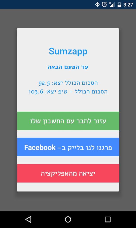 Sumzapp - Sums Up Easily- screenshot