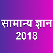 Samanya Gyan (GK in Hindi) 2018