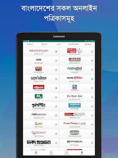 Bangla Newspapers - Bangla News App 0.0.3 screenshots 11