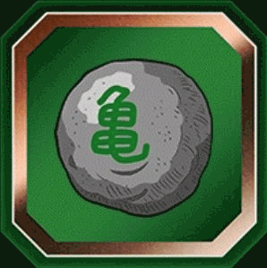 亀印の石[技]
