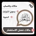 حالات واتساب إسلامية بالفيديو فضل الاستغفار icon