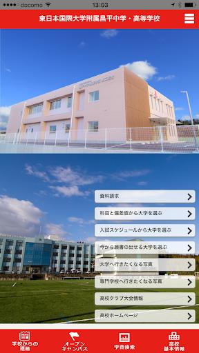 東日本国際大学附属昌平中学・高等学校