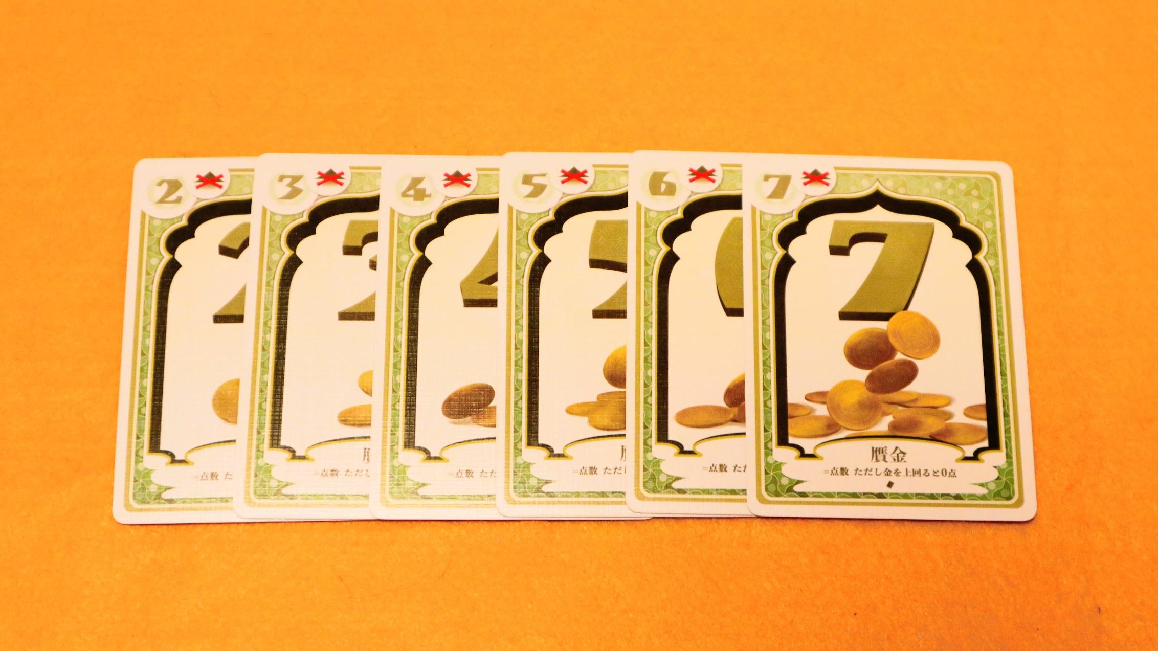 贋金カード|翡翠の商人