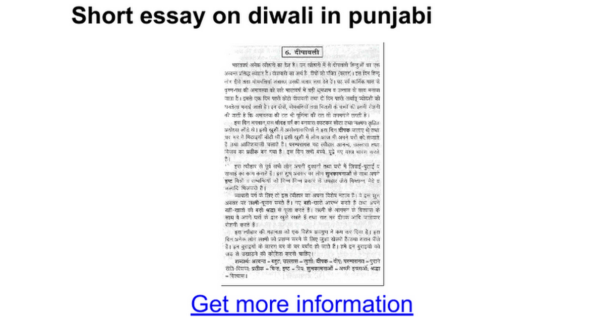 short essay on diwali in punjabi google docs
