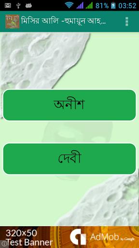 মিসির আলি Misir Ali