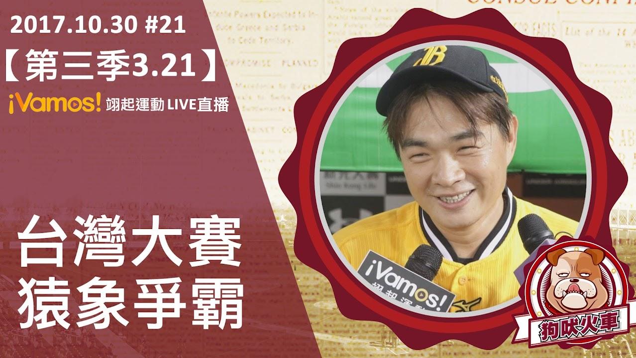 【狗吠火車3.21】台灣大賽開打!