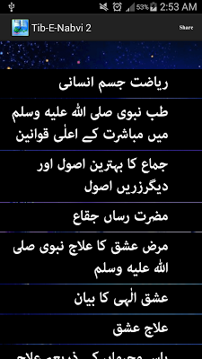 Tib E Nabvi Part 2 - screenshot