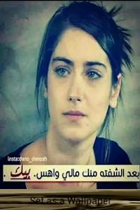 صور حب حزينة screenshot 3