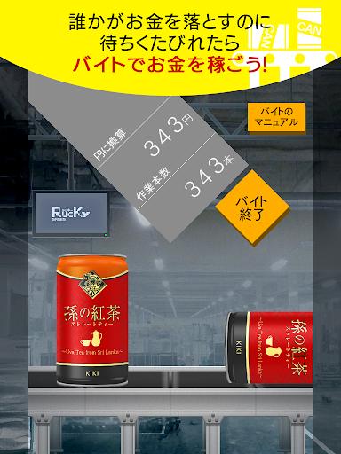 自動販売機 缶コレクション  缶コレ! 小銭を拾って自販機で缶を買い集めよう