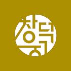 Changdeok ARirang at Home