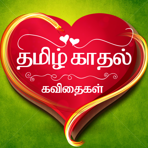 Kadhal Kavithaigal Tamil Apps On Google Play