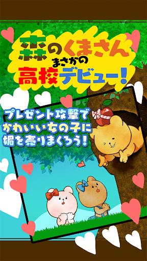 森のクマさん【ぼっち】モテ作戦!!ゲームウォッチ的なゲーム