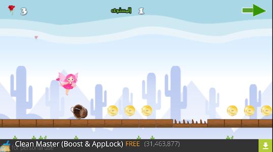 ألعاب بنات مغامرات وبس 2016 screenshot 3