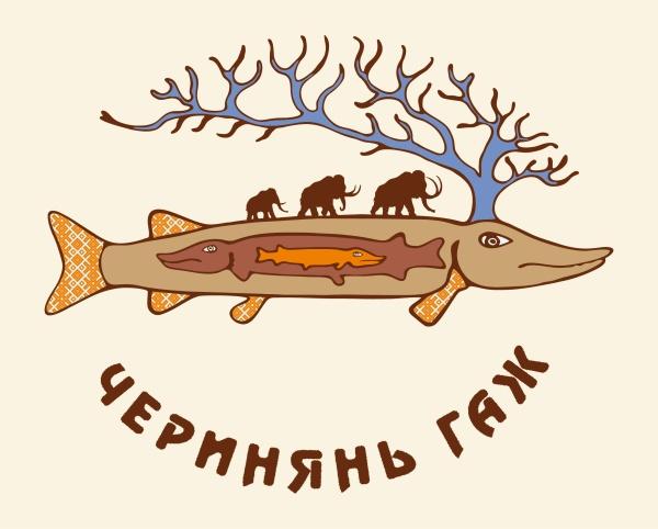 "Логотип фестиваля ""Черинянь гаж"""