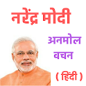 Narendra Modi Famous Quotes In Hindi icon