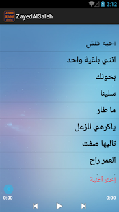 أغاني زايد الصالح - náhled