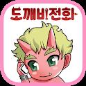 도깨비 전화 icon
