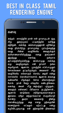Pudhumai Pithan Tamil Stories 16.0 screenshot 748308