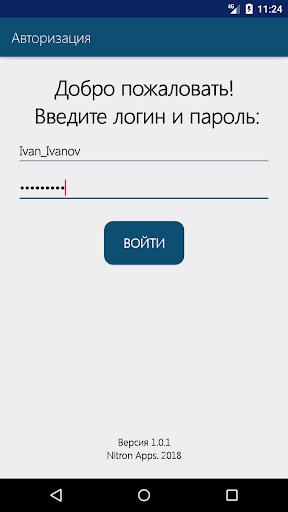 Школьный дневник (АИС «Образование») screenshot 1