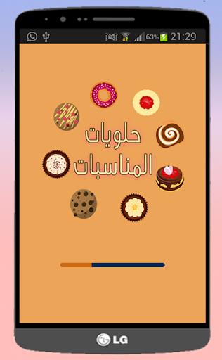 حلويات المناسبات - Halawiyat
