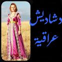 خياطة وفصال دشاديش عراقية icon
