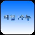 리얼수능 2.0 - 수능 타이머 icon
