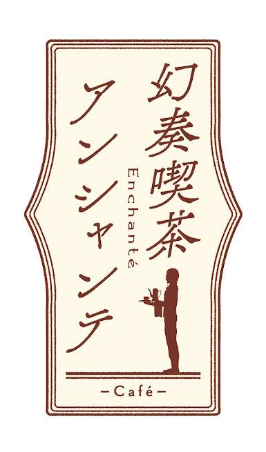【画像】【Switch】幻奏喫茶アンシャンテ