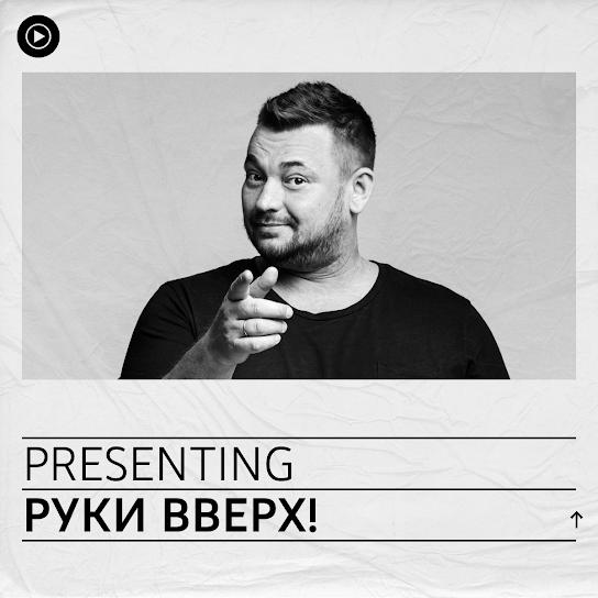 Presenting Руки Вверх!