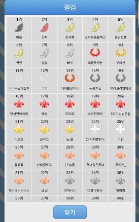 스케치퀴즈 4.2.0 screenshot 635525